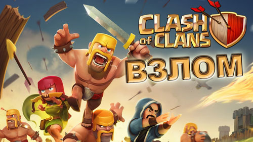 Лучшая расстановка Clash and Clans ТХ 7-8 Скачать на андроид